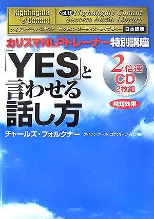 「YES」と言わせる話し方 日本語版 サクセス・オーディオ・ライブラリーVOL.10の詳細を見る
