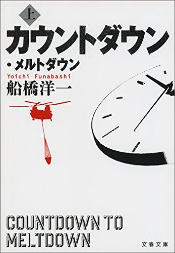 カウントダウン・メルトダウン(上) (文春文庫)