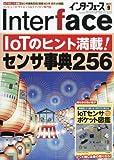 Interface(インターフェース) 2017年 09 月号 -