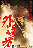 外道坊[DVD]