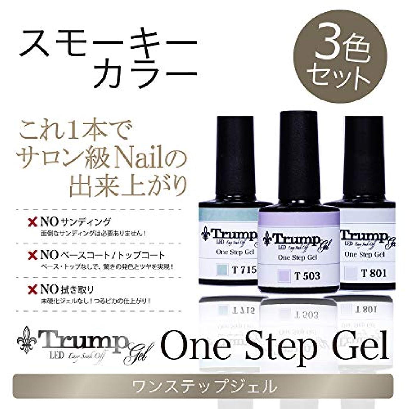 とにかくそれに応じて全部【日本製】Trump gel トランプジェル ワンステップジェル ジェルネイル カラージェル 3点 セット ニュアンス スモーキー グレージュ (スモーキーカラーセット)