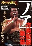 プロレスの達人 (Vol.23(2001年))
