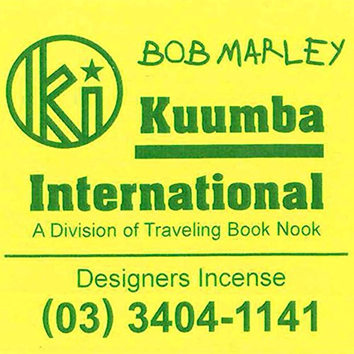 瞬時に遷移申し立てられたKUUMBA/クンバ『incense』(BOB MARLEY ボブマーリー) (Mini size ミニサイズ)