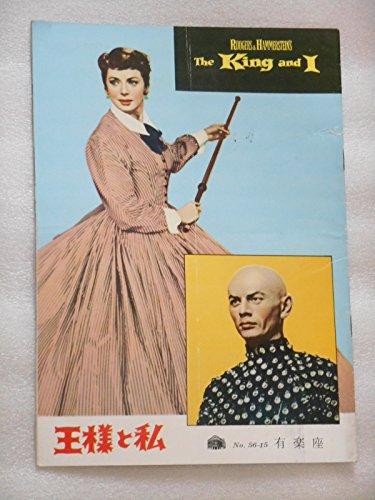1956年映画パンフレット 王様と私 有楽座の館名入り初版 ユル・ブリンナー デボラ・カー