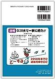 ど~する海洋プラスチック(改訂増補第2版 ― 令和に始まる「大仕事」G20でGO!!) (SHINZANSHA BOOKLET) 画像