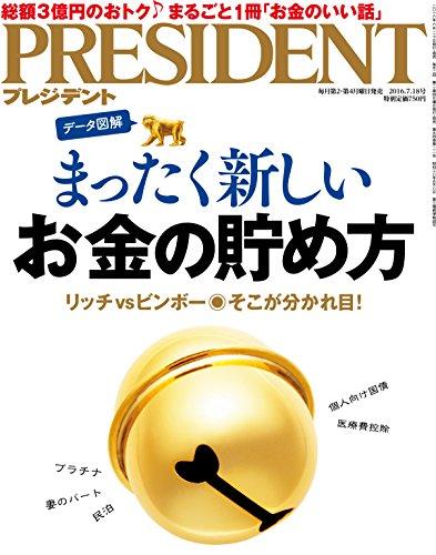 PRESIDENT (プレジデント) 2016年7/18号の詳細を見る