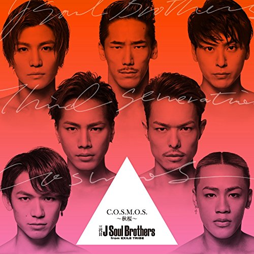 C.O.S.M.O.S. ~秋桜~ (CD+DVD) - 三代目 J Soul Brothers from EXILE TRIBE