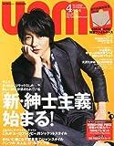 uomo (ウオモ) 2011年 04月号 [雑誌]