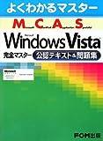 MCAS Windows Vista 完全マスター公認テキスト&問題集