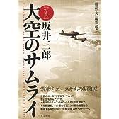 坂井三郎「写真 大空のサムライ」