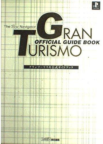 グランツーリスモ公式ガイドブック...