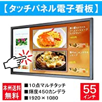 Goodview Japan 55型 10点マルチタッチサイネージ 業務用IPSパネル搭載 電子看板 55ST