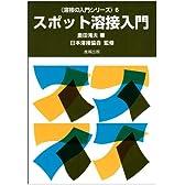 スポット溶接入門 (溶接の入門シリーズ (6))