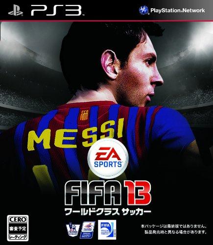 FIFA 13 ワールドクラス サッカー(2012年秋発売予定)