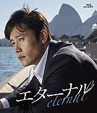 【Amazon.co.jp限定】エターナル 通常版 Blu-ray(L判ビジュアルシート付き)