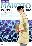 MAKOTO 完全版 / 郷田 マモラ のシリーズ情報を見る