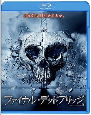 ファイナル・デッドブリッジ [Blu-ray]