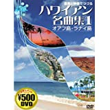 音楽と映像でつづる ハワイアン名曲集 1 オアフ島・ラナイ島 CCP-813 [DVD]
