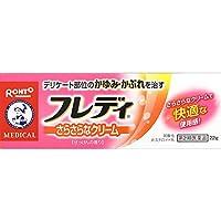 【第2類医薬品】メンソレータムフレディメディカルクリームn 22g