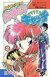 はずんでキャッチ / 富所 和子 のシリーズ情報を見る