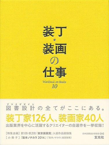 装丁・装画の仕事 (Workbook on Books 10)の詳細を見る