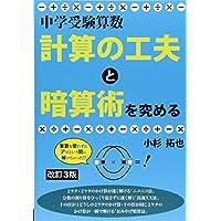 中学受験算数 計算の工夫と暗算術を究める 改訂3版 (YELL books)