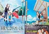 からかい上手の(元) 高木さん コミック 1-2巻 セット