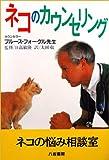 ネコのカウンセリング―ネコの悩み相談室