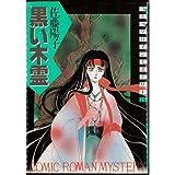 黒い木霊 (ロマンミステリー / 佐藤 陽子 のシリーズ情報を見る
