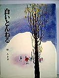 白いとんねる (1977年) (偕成社の創作文学)
