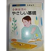 小林泉美のやさしい基礎 (NHK囲碁シリーズ)