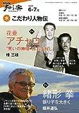 こだわり人物伝 2009年6ー7月 (NHK知る楽/水)