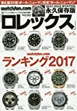 Watchfan.com 永久保存版 ロレックス2018Winter (GEIBUN MOOKS)