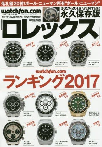 Watchfan.com 永久保存版 ロ...