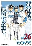 おおきく振りかぶって(26) (アフタヌーンコミックス)