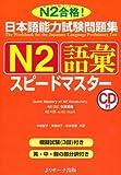 日本語能力試験問題集N2語彙スピードマスター