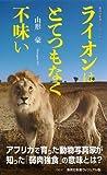 <ヴィジュアル版> ライオンはとてつもなく不味い (集英社新書)