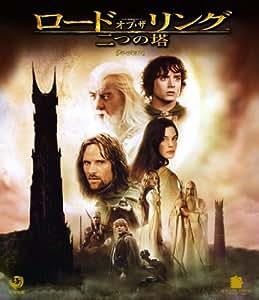 ロード・オブ・ザ・リング / 二つの塔 スペシャル・プライス版 [Blu-ray]