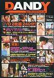 月刊ソフト・オン・デマンド 7月号増刊 DANDY