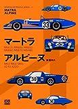 マートラ・アルピーヌ―MS620/MS630/MS650/MS660/MS670/MS680・M63/M64/M65/A210/A220 (スポーツカープロファイルシリーズ)