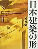 日本建築の形II