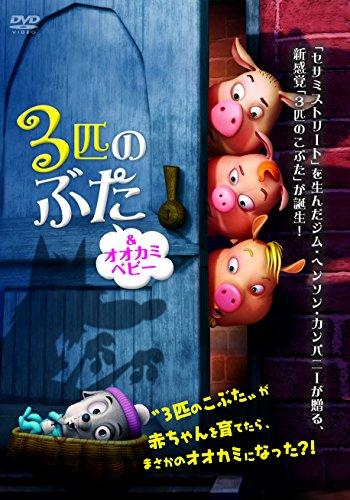 3匹のぶた&オオカミベビー [DVD]