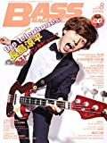 BASS MAGAZINE (ベース マガジン) 2015年 8月号 (CD付) [雑誌]