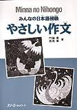 みんなの日本語初級 やさしい作文