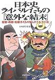 日本史・ライバルたちの「意外な結末」 宿敵・政敵・好敵手たちの知られざる「その後」 (PHP文庫)