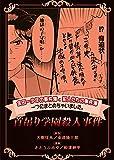 金田一少年の事件簿と犯人たちの事件簿 一つにまとめちゃいました。首吊り学園殺人事件 (週刊少年マガジンコミックス)