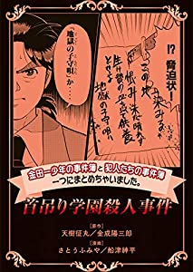 金田一少年の事件簿と犯人たちの事件簿 一つにまとめちゃいました。 12巻 表紙画像