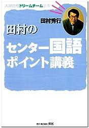 田村のセンター国語ポイント講義 (大学合格ドリームチーム選書)