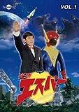 光速エスパー Vol.1[DVD]