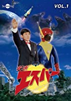 光速エスパーVol.1 [DVD]